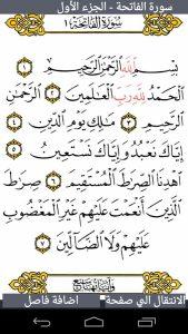 Read Quran Offline (1)