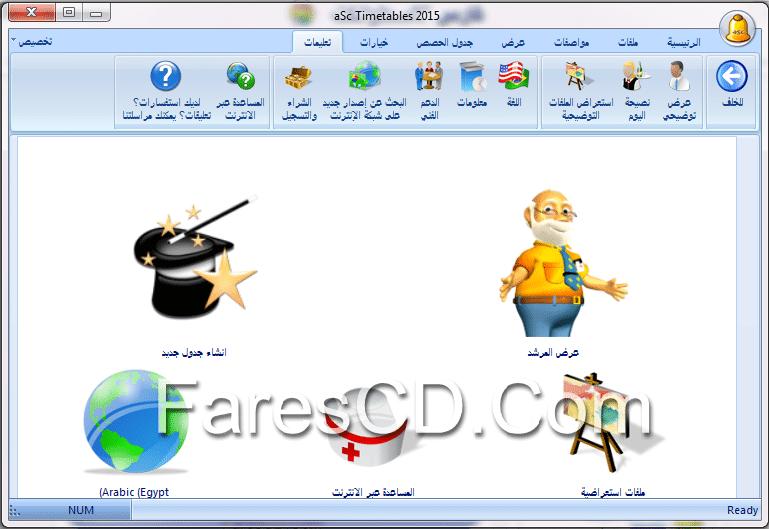 برنامج إنشاء وإدارة الجداول المدرسية | aSc TimeTables