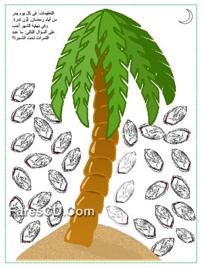 كتاب أنشطة رمضان للأطفال من سن 2 إلى 6 سنوات (2)