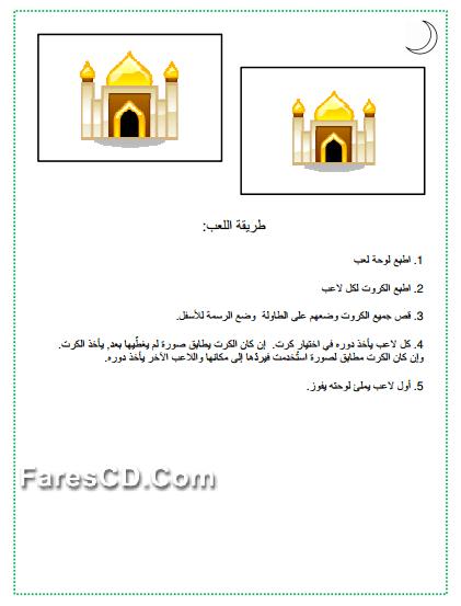 كتاب أنشطة رمضان للأطفال من سن 2 إلى 6 سنوات (4)