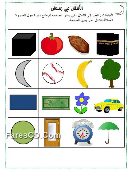 كتاب أنشطة رمضان للأطفال من سن 2 إلى 6 سنوات (5)
