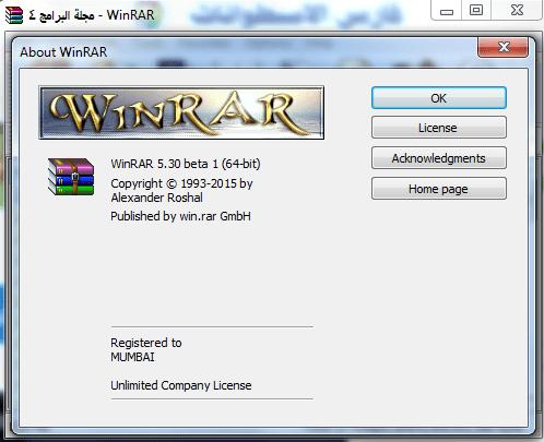 آخر إصدار من برنامج فك الضغط  WinRAR 5.30 Beta 1