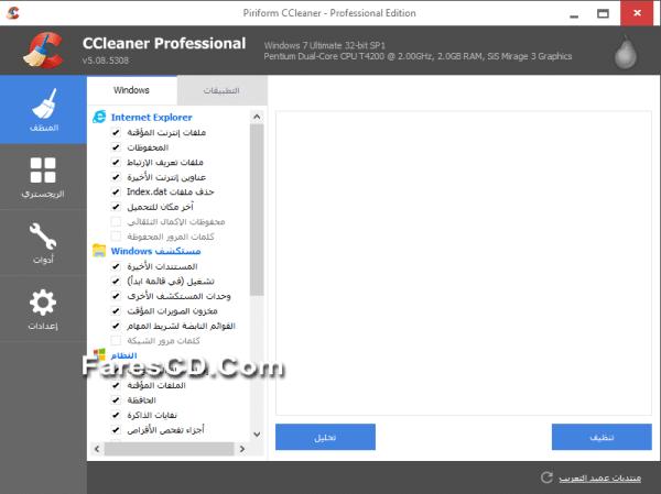 برنامج سى كلينر | CCleaner 5.08.5308 Final