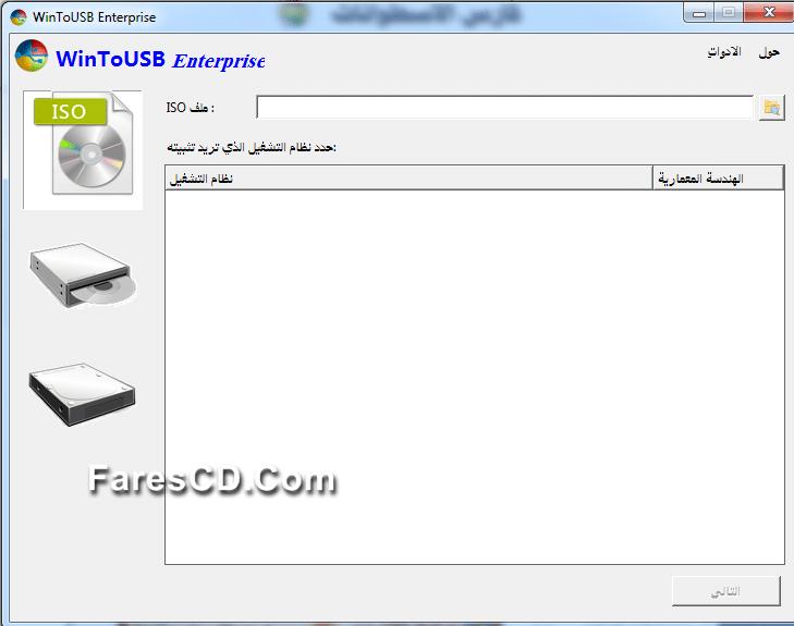 برنامج نسخ الويندوز على فلاشة | WinToUSB Enterpris