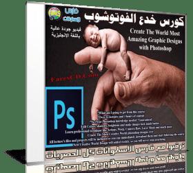كورس خدع الفوتوشوب | Create The World Most Amazing Graphic Designs with Photoshop