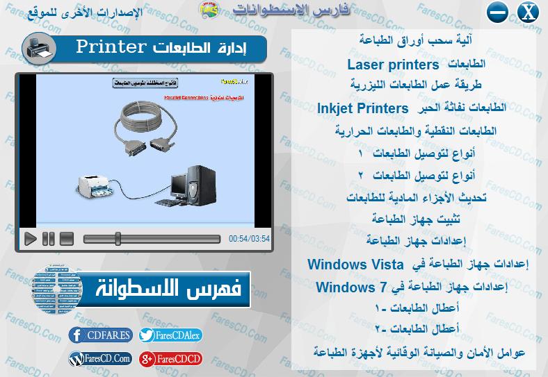 اسطوانة فارس لدبلومة صيانة الكومبيوتر فيديو وبالعربى (14)