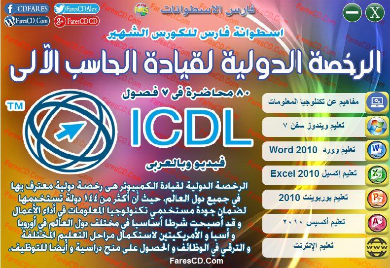 اسطوانة فارس لكورس ICDL عربى 2016 (2)