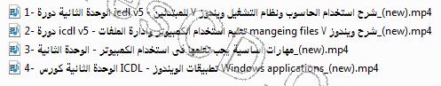 اسطوانة فارس لكورس ICDL عربى 2016 (4)