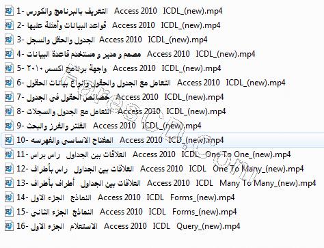 اسطوانة فارس لكورس ICDL عربى 2016 (8)