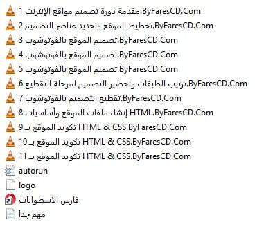 كورس تصميم المواقع فيديو وباللغة العربية 6 مستويات (3)