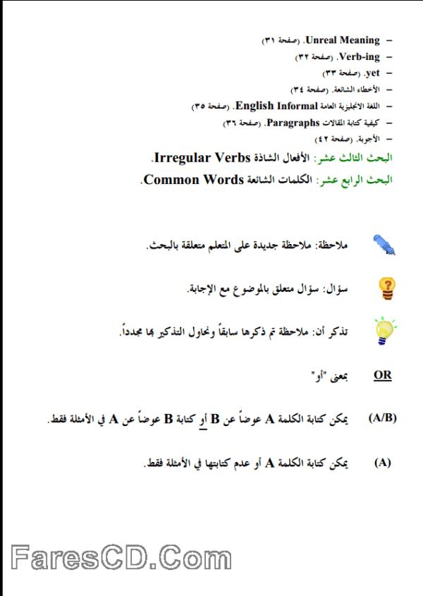 برنامج تعلم اللغة الإنجليزية  Express English (6)