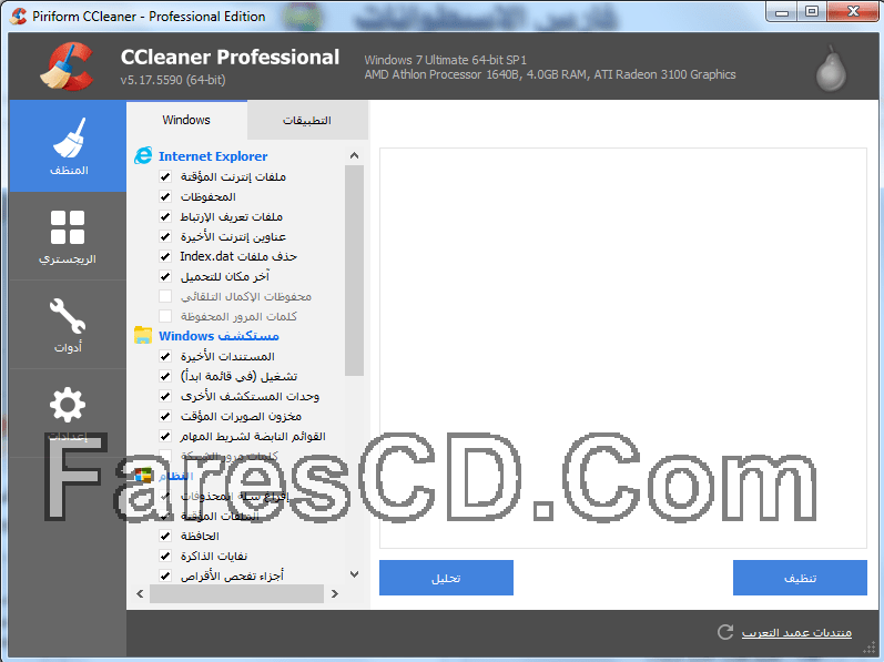 برنامج سى كلينر الجديد   CCleaner Professional Slim 5.63.7540