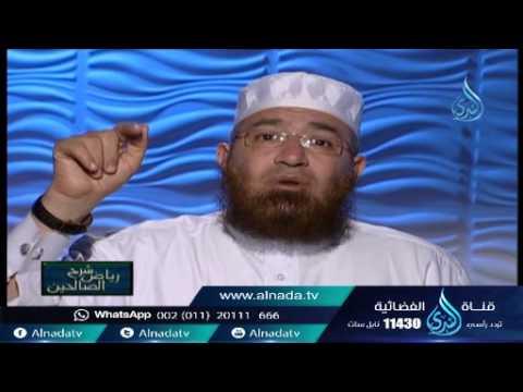 شرح رياض الصالحين للشيخ محمود المصرى 24 حلقة فيديو