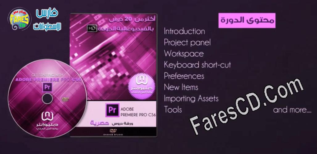 كورس تعليم أدوبى بريمير بالعربى Adobe premiere pro CS6 (2)