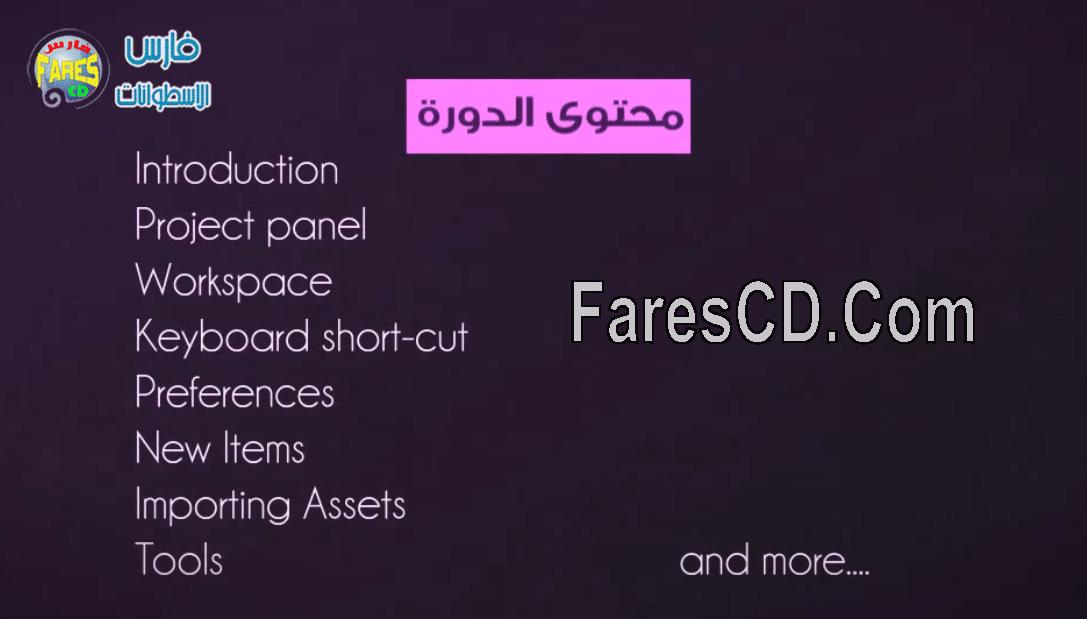 كورس تعليم أدوبى بريمير بالعربى Adobe premiere pro CS6 (4)