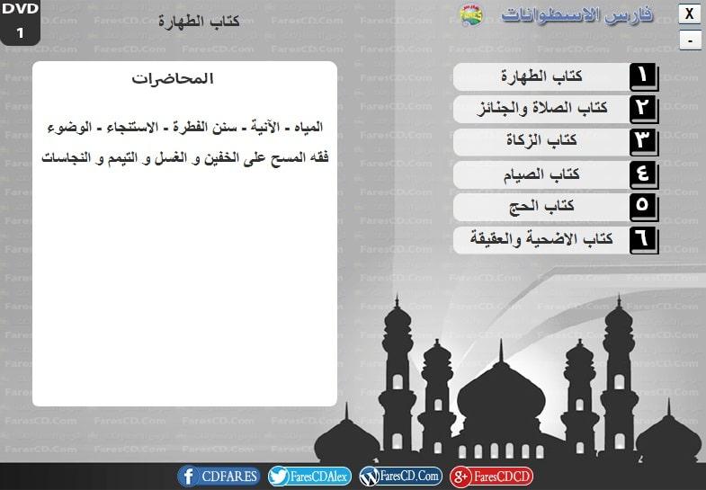 موسوعة الفقه الميسر المرئية د محمد إسماعيل المقدم (2)