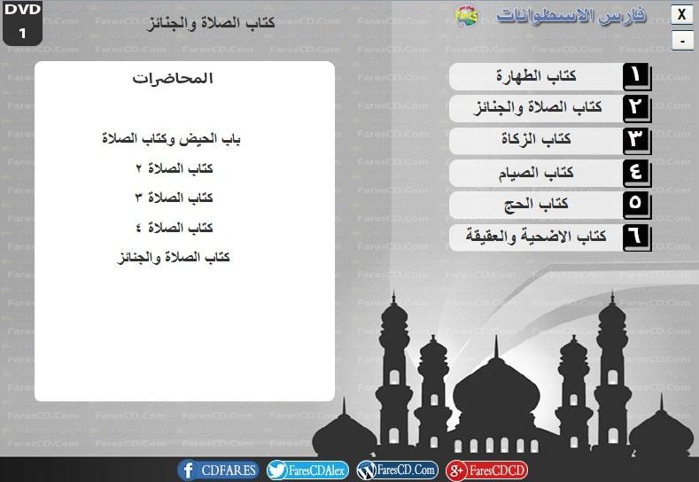 موسوعة الفقه الميسر المرئية د محمد إسماعيل المقدم (3)
