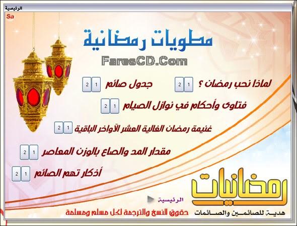 اسطوانة رمضانيات (3)