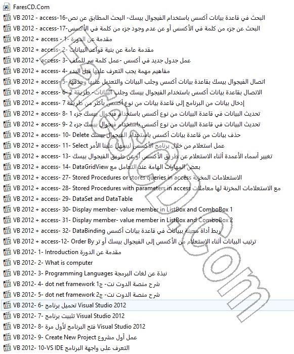 كورس فيجوال بيسك 2012 فيديو بالعربى (2)