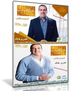 سلسلة الإيمان والعصر للأستاذ عمرو خالد | الموسم الأول والثانى