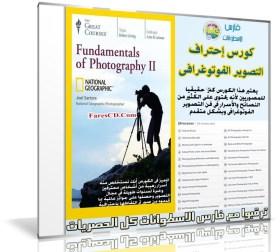 كورس إحتراف التصوير الفوتوغرافى | Fundamentals of Photography II