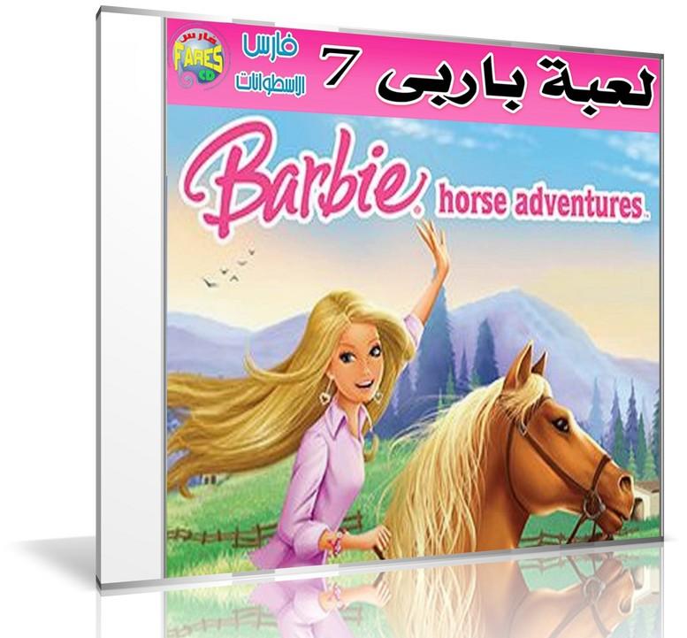 تحميل لعبة barbie magic hair styler برابط واحد
