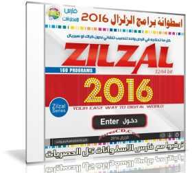 اسطوانة برامج الزلزال 2016 | 160 برنامج تنصيب وتفعيل صامت