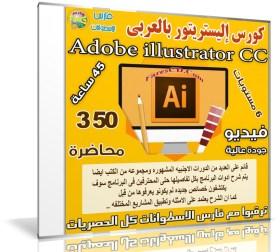 كورس إليستريتور بالعربى | Adobe illustrator CC