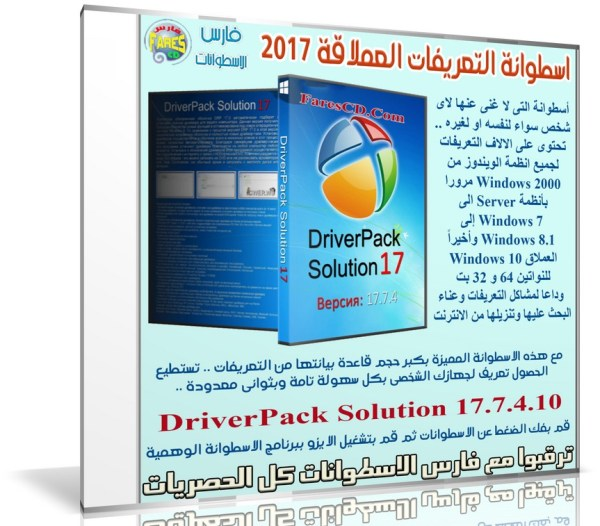اسطوانة التعريفات العملاقة 2017   DriverPack Solution 17.7.4.10