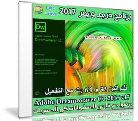 برنامج دريم ويفر 2017 | Adobe Dreamweaver CC 2017 v17