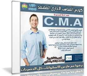 كورس المحاسب الإدارى المعتمد CMA   فيديو بالعربى