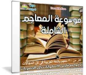 موسوعة المعاجم الشاملة   أكثر من 30 معجم فى كل المجالات