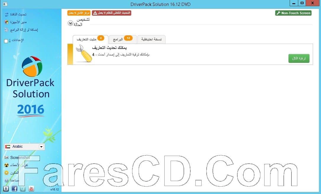 النسخة الكاملة من اسطوانة التعريفات الشهيرة | DriverPack