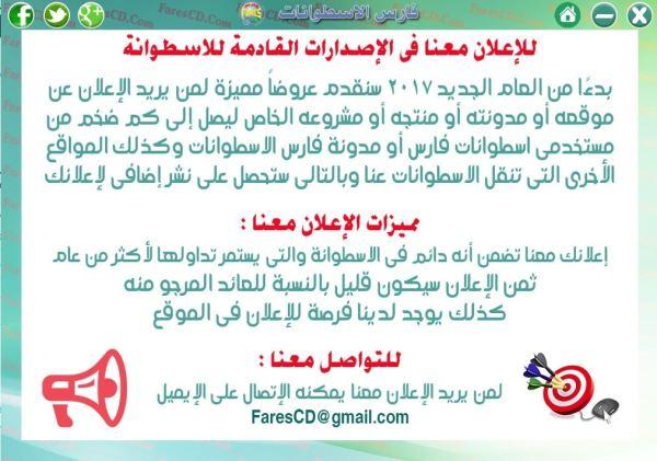 للإعلان فى مدونة فارس الاسطوانات