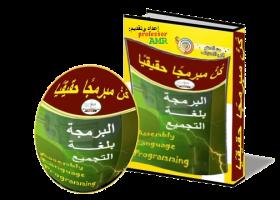 كورس البرمجة بلغة التجميع   Assembly Language Programming   فيديو بالعربى