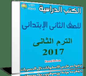 تحميل الكتب الدراسية للصف الثانى الإبتدائى | ترم ثانى 2017