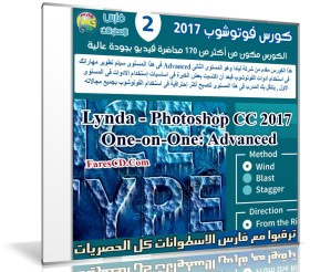 كورس فوتوشوب 2017 | Lynda – Photoshop CC 2017 One-on-One: Advanced