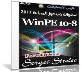 إصدار جديد من اسطوانة ويندوز الصيانة | WinPE 10-8 Sergei Strelec 2017.05.04