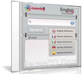 القاموس الناطق بـ 5 لغات   E-Learning Dictionary