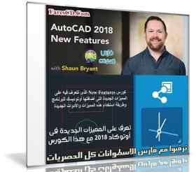 تعرف على المميزات الجديدة فى أوتوكاد 2018 مع هذا الكورس | Lynda – AutoCAD 2018 New Features