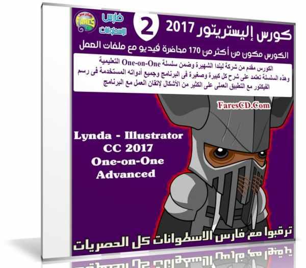 كورس إليستريتور 2017 | Lynda Illustrator CC 2017 One-on-One Advanced