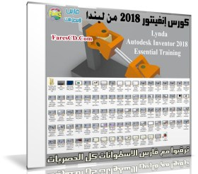 كورس برنامج إنفينتور 2018 | Lynda – Autodesk Inventor 2018 Essential Training