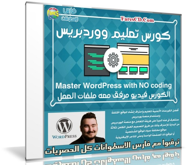كورس ووردبريس الرائع | Master WordPress with NO coding