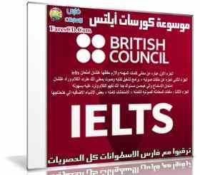 موسوعة كورسات أيلتس 2017 | IELTS Preparation