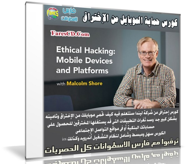 كورس حماية الموبايل من الإختراق | Lynda Ethical Hacking Mobile Devices and Platforms