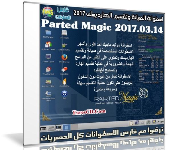إصدار جديد من اسطوانة الصيانة وتقسيم الهارد   Parted Magic 2017.03.14