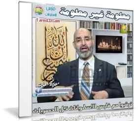 جميع حلقات برنامج معلومة غير معلومة | للدكتور أمير صالح
