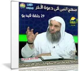 سلسلة منهج النبى فى دعوة الآخر | للشيخ محمد حسان | 29 حلقة فيديو