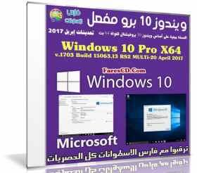 ويندوز 10 برو مفعل | Windows 10 Pro X64 v.1703 Build 15063.13 RS2 April 2017