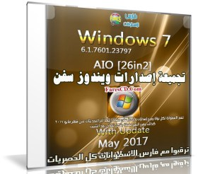 تجميعة إصدارات ويندوز سفن | Windows 7 SP1 (x86-x64) AIO 26in2 | بتحديثات مايو 2017